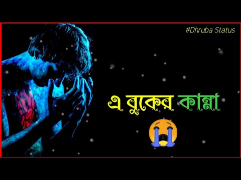 Bengali Sad Whatsapp Status