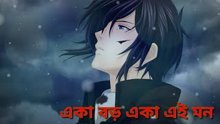Bhalobasa Aaj Vanga Ghor Sad Song Whatsapp Status