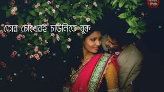 Jane Mon Tui Jibon Cover Song Whatsapp Status