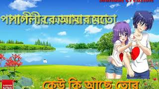 Pagli Re Amar Moto - Sad Whatsapp Status