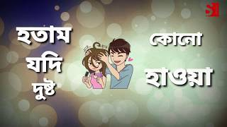 Pagol Ami Already Whatsapp Status