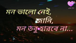 Sobai Chole Jabe - Sad Song Whatsapp Status