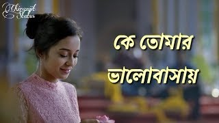 Tumi Kothay Anupam Roy Song Whatsapp Status